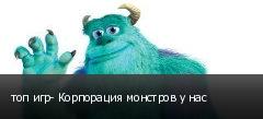 топ игр- Корпорация монстров у нас