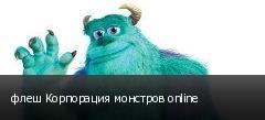 флеш Корпорация монстров online