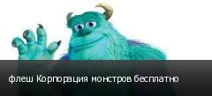 флеш Корпорация монстров бесплатно