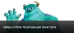 ����� online ���������� ��������