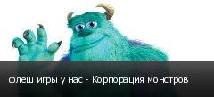 флеш игры у нас - Корпорация монстров