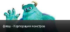 флеш - Корпорация монстров