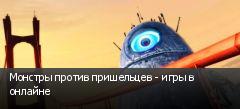 Монстры против пришельцев - игры в онлайне