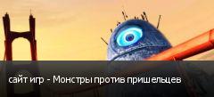сайт игр - Монстры против пришельцев