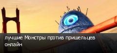 лучшие Монстры против пришельцев онлайн