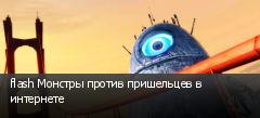 flash Монстры против пришельцев в интернете