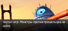 портал игр- Монстры против пришельцев на сайте