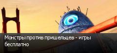 Монстры против пришельцев - игры бесплатно