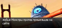 любые Монстры против пришельцев на сайте