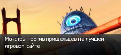 Монстры против пришельцев на лучшем игровом сайте
