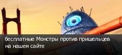 бесплатные Монстры против пришельцев на нашем сайте