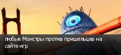 любые Монстры против пришельцев на сайте игр