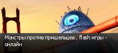 Монстры против пришельцев , flash игры - онлайн