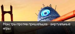 Монстры против пришельцев - виртуальные игры
