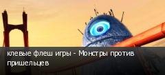 клевые флеш игры - Монстры против пришельцев