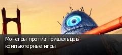 Монстры против пришельцев - компьютерные игры