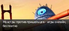 Монстры против пришельцев - игры онлайн, бесплатно