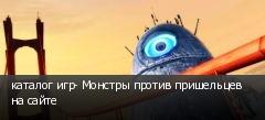 каталог игр- Монстры против пришельцев на сайте
