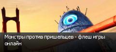 Монстры против пришельцев - флеш игры онлайн
