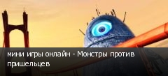 мини игры онлайн - Монстры против пришельцев