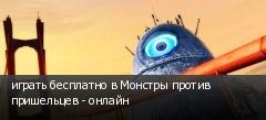 играть бесплатно в Монстры против пришельцев - онлайн