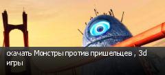 скачать Монстры против пришельцев , 3d игры