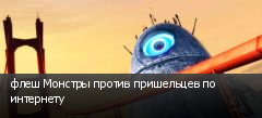 флеш Монстры против пришельцев по интернету