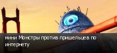 мини Монстры против пришельцев по интернету