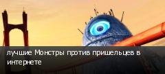 лучшие Монстры против пришельцев в интернете