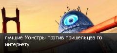 лучшие Монстры против пришельцев по интернету