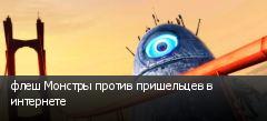 флеш Монстры против пришельцев в интернете