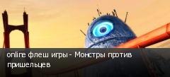 online флеш игры - Монстры против пришельцев