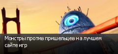 Монстры против пришельцев на лучшем сайте игр