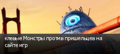 клевые Монстры против пришельцев на сайте игр