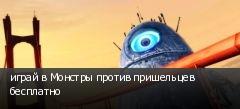 играй в Монстры против пришельцев бесплатно