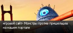 игровой сайт- Монстры против пришельцев на нашем портале