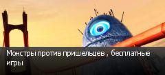 Монстры против пришельцев , бесплатные игры