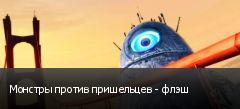 Монстры против пришельцев - флэш