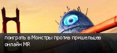 поиграть в Монстры против пришельцев онлайн MR