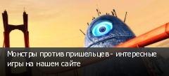 Монстры против пришельцев - интересные игры на нашем сайте