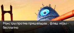 Монстры против пришельцев , флеш игры - бесплатно