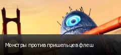 Монстры против пришельцев флеш