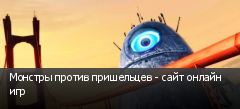 Монстры против пришельцев - сайт онлайн игр