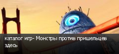 каталог игр- Монстры против пришельцев здесь