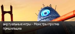 виртуальные игры - Монстры против пришельцев