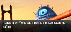 поиск игр- Монстры против пришельцев на сайте
