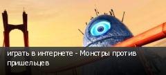 играть в интернете - Монстры против пришельцев