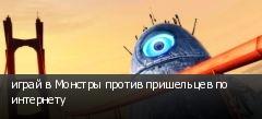 играй в Монстры против пришельцев по интернету