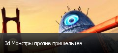 3d Монстры против пришельцев