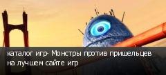 каталог игр- Монстры против пришельцев на лучшем сайте игр